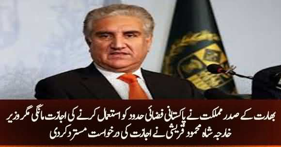 Shah Mehmood Qureshi Refused To Give Permission To Use Pak Air Space For Indian President