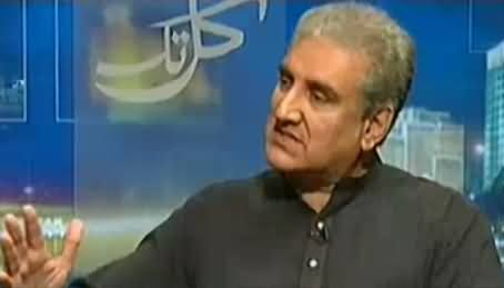 Shah Mehmood Qureshi Reply to Javed Hashmi on His Resignation Issue