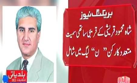 Shah Mehmood Qureshi's Close Friends Left PTI & Joined PML-N
