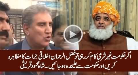 Shah Mehmood Qureshi's Excellent Reply to Maulana Fazal-ur-Rehman