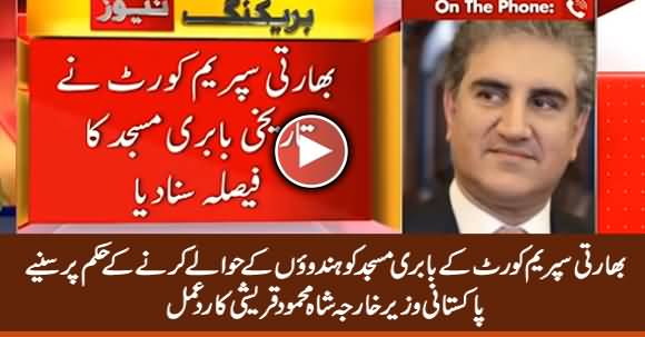 Shah Mehmood Qureshi's Response on Indian Supreme Court Verdict In Babari Masjid Case
