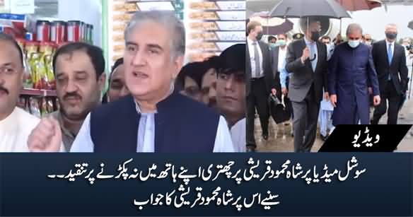 Shah Mehmood Qureshi's Response Over Social Media Criticism For Not Holding Umbrella in His Hands