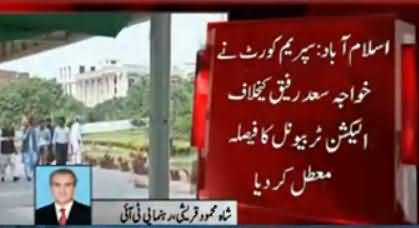 Shah Mehmood Qureshi's Views on Restoration of Khawaja Saad Rafique by Supreme Court