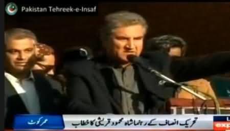 Shah Mehmood Qureshi Speech at UmerKot Jalsa - 6th January 2014