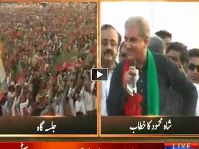 Shah Mehmood Qureshi Speech in PTI Jalsa Mianwali - 2nd October 2014
