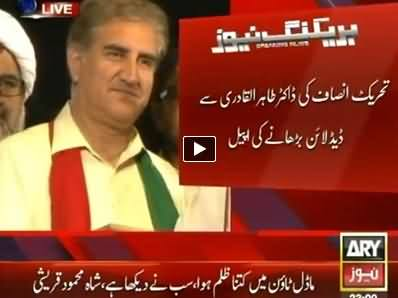 Shah Mehmood Qureshi Speech to Azadi March Dharna - 29th August 2014