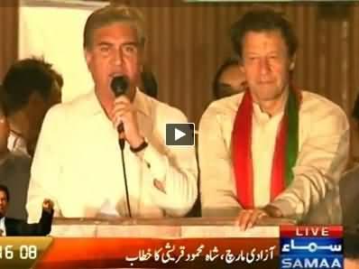 Shah Mehmood Qureshi Speech to PTI Azadi March Islamabad - 19th August 2014