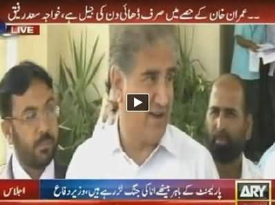Shah Mehmood Qureshi Talking to Media About Court Order - 10th September 2014