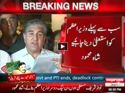 Shah Mehmood Qureshi Talking to Media About Negotiations - 23rd August 2014