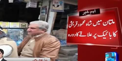Shah Mehmood Qureshi Visits His Constitutency in Multan on Motorbike