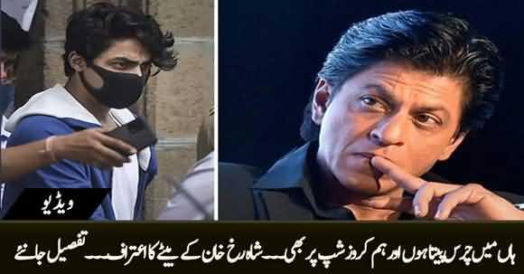 Shah Rukh Khan's Son Aryan Khan Confessed To Consuming 'Charas'