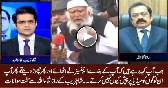 Shahzeb Khanzada Grilled Rana Sanaullah For Claiming That Agencies Are Behind Peer Silalvi