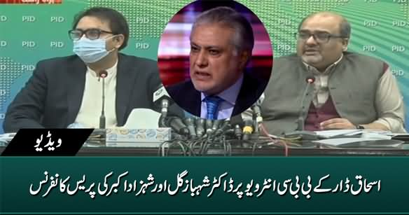 Shahbaz Gill And Shahzad Akbar Press Conference on Ishaq Dar's Interview to BBC