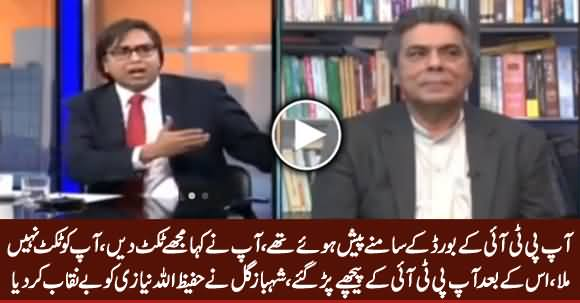 Shahbaz Gill Bashing Hafeezullah Niazi And Telling Why He Always Keep Bashing PTI