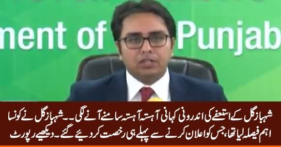 Shahbaz Gill Hinted About His Removal From CM Punjab Spokesperson Two Days Ago