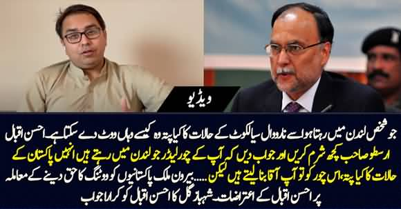 Shahbaz Gill's Mouth Shutting Answer to Ahsan Iqbal on Issue of Voting Of Overseas Pakistanis