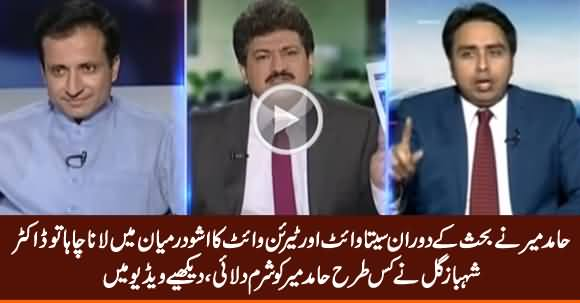 Shahbaz Gill Reacts When Hamid Mir Tries To Bring Tyrian White Issue in Discussion