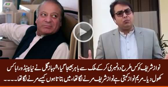 Shahbaz Gill Startling Revelations About Nawaz Sharif's Health, Opens New Pandora Box