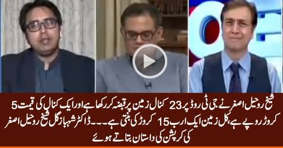 Shahbaz Gill Telling Shocking Figures of PMLN's Sheikh Rohail Asghar