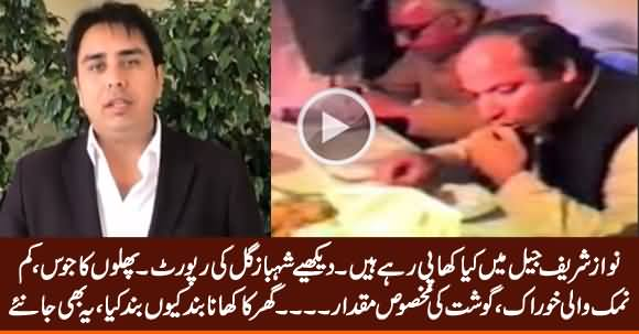 Shahbaz Gill Tells Detail of Nawaz Sharif's Food in Jail & Why Home Food Banned