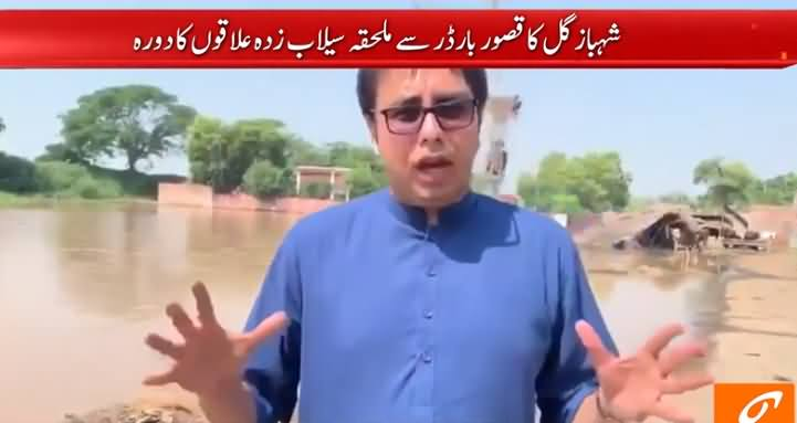 Shahbaz Gill Visits Flood Affected Areas, Listen Shahbaz Gill's Video Message
