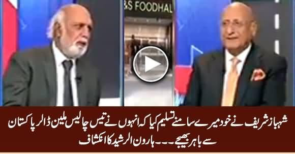 Shahbaz Sharif Admitted That He Sent 30-40 Million Dollars Abroad - Haroon Rasheed