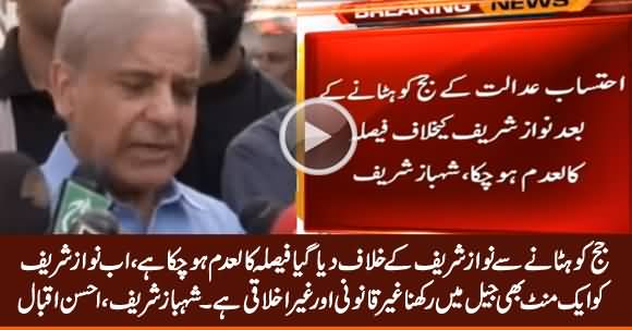 Shahbaz Sharif And Ahsan Iqbal Demands Immediate Release of Nawaz Sharif  From Jail