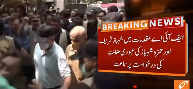 Shahbaz Sharif And Hamza Shahbaz Appear In Session Court