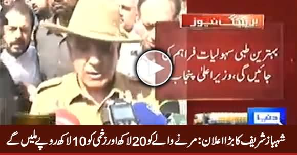 Shahbaz Sharif Announces Rs. 2 Million For Dead & 1 Million For Injured in Bahawalpur Incident