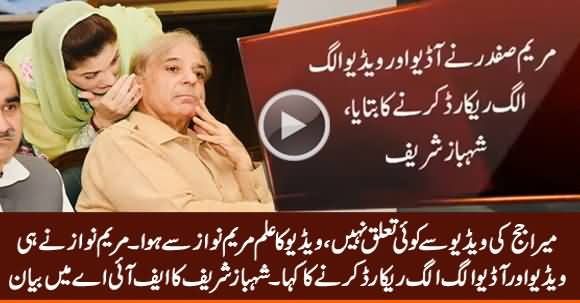 Shahbaz Sharif Blames Maryam Nawaz in Judge Video Scandal Case