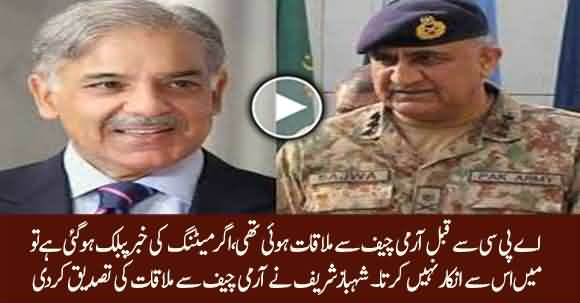 Shahbaz Sharif Confirms Meeting COAS Gen Qamar Javed Bajwa Ahead Of APC