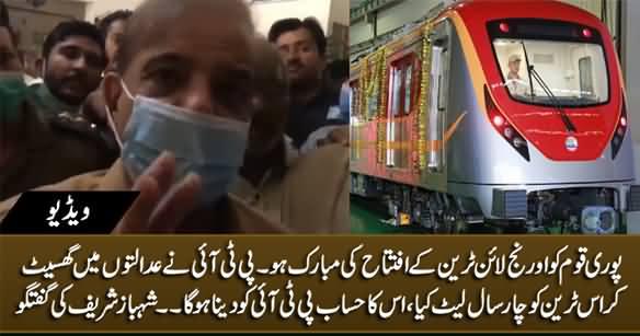 Shahbaz Sharif Congratulates Nation on The Inauguration of Orange Line Train