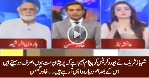 Shahbaz Sharif Conveyed Message To Bureaucrats That