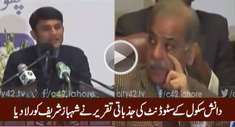 Shahbaz Sharif Could Not Control His Tears On The Speech of A Student in Danish School