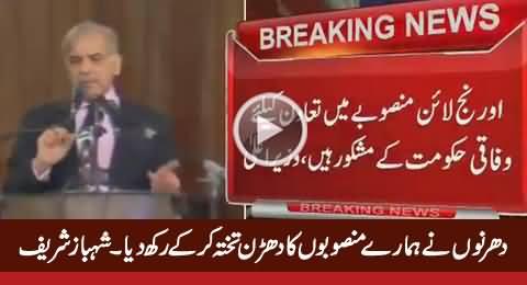 Shahbaz Sharif Criticizing PTI During His Speech in The Ceremony of Orange Line Train