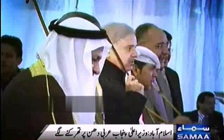 Shahbaz Sharif Dancing with Arab Guests in Islamabad