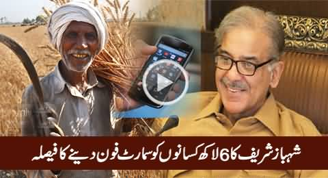 Shahbaz Sharif Decides To Give Smartphones To 6 Lakh Farmers of Punjab