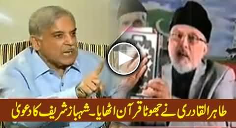 Shahbaz Sharif Declared Dr. Tahir ul Qadri's Swear on Holy Quran, False and Full of Lies