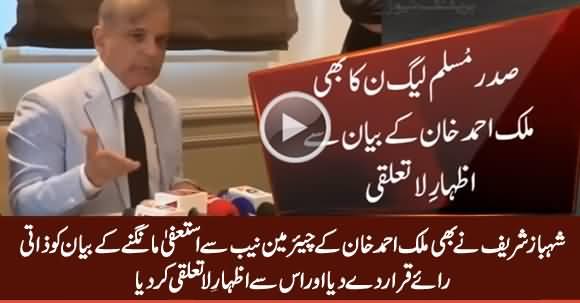 Shahbaz Sharif Disowns Malik Ahmad Khan Statement Demanding Chairman NAB Resignation