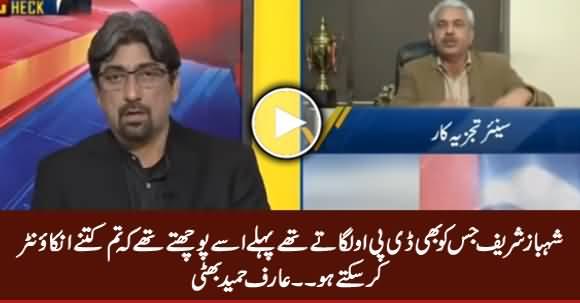 Shahbaz Sharif DPO Lagane Se Pehle Pochte Thay Ke Kitne Encounter Karo Ge - Arif Hameed Bhatti