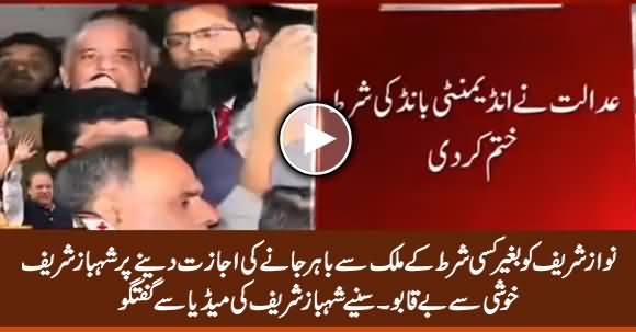 Shahbaz Sharif Emotional Media Talk After LHC Verdict In Favour of Nawaz Sharif