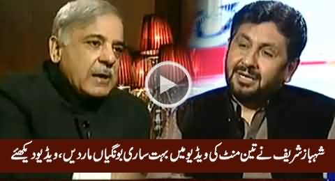 Shahbaz Sharif Giving Really Stupid Arguments Against Imran Khan, Must Watch