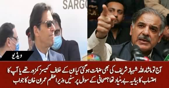 Shahbaz Sharif Got Bail Today, Was Your Narrative of Accountability Baseless? PM Imran Khan Replies