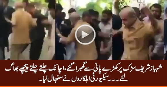 Shahbaz Sharif Got Frightened? See What Shahabaz Sharif Did When Saw Water on Road