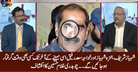 Shahbaz Sharif, Hamza Shahbaz & Saad Rafique Are Going to Get Arrested Soon - Ch. Ghulam Hussain