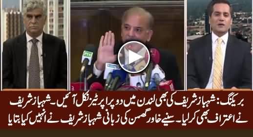 Shahbaz Sharif Has Admitted That He Has Properties in London - Khawar Ghumman