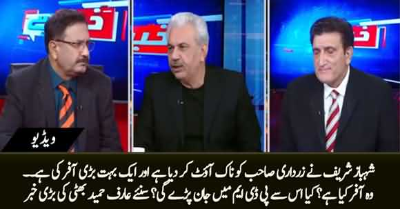 Shahbaz Sharif Has Knocked Out Asif Zardari And Proposed A Big Offer - Arif Hameed Bhatti Reveals