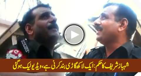 Shahbaz Sharif Has Ordered to Block One Lac Vehicles of Public: Video Leaked