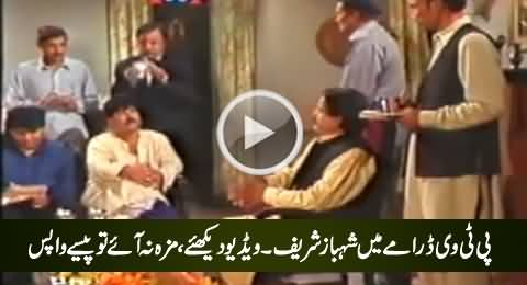 Shahbaz Sharif in PTV Drama, You Will Be Astonished After Watching This Video