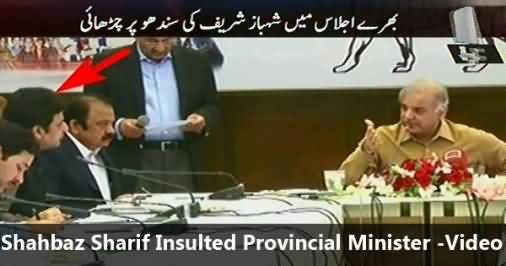 Shahbaz Sharif Insulted Minister of Health Tahir Khalil Sindhu - He Resigned After his Insult